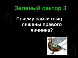 Зеленый сектор 3 Почему самки птиц лишены правого яичника?