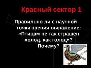 Красный сектор 1 Правильно ли с научной точки зрения выражение: «Птицам не та