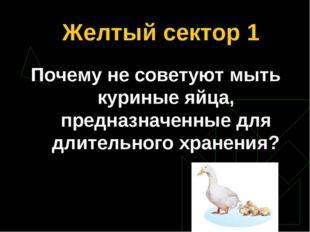 Желтый сектор 1 Почему не советуют мыть куриные яйца, предназначенные для дли