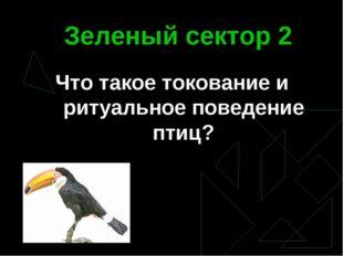 Зеленый сектор 2 Что такое токование и ритуальное поведение птиц?