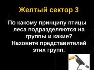 Желтый сектор 3 По какому принципу птицы леса подразделяются на группы и каки