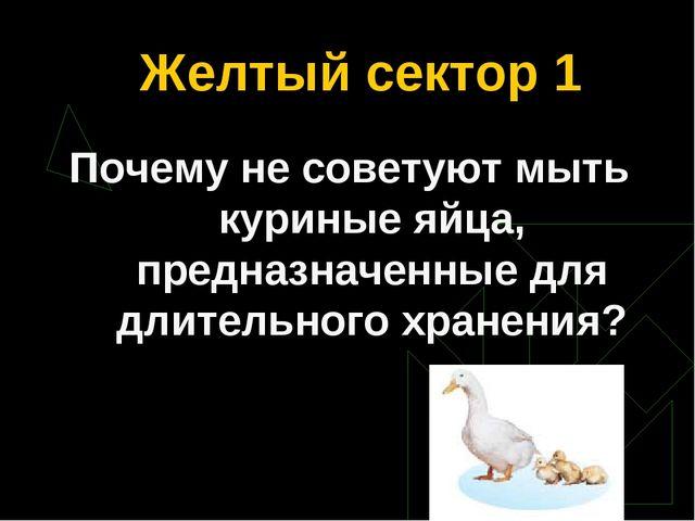 Желтый сектор 1 Почему не советуют мыть куриные яйца, предназначенные для дли...