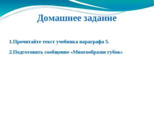 Домашнее задание 1.Прочитайте текст учебника параграфа 5. 2.Подготовить сообщ