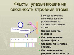 Факты, указывающие на сложность строения атома. В конце 19-го века появились