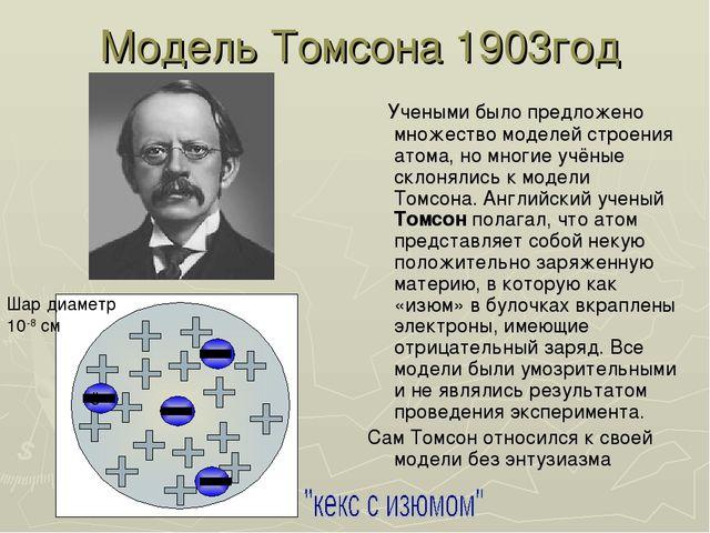 Модель Томсона 1903год Учеными было предложено множество моделей строения ато...