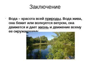 Заключение Вода – красота всейприроды. Вода жива, она бежит или волнуется ве