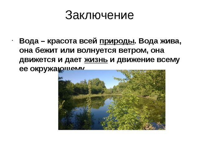 Заключение Вода – красота всейприроды. Вода жива, она бежит или волнуется ве...