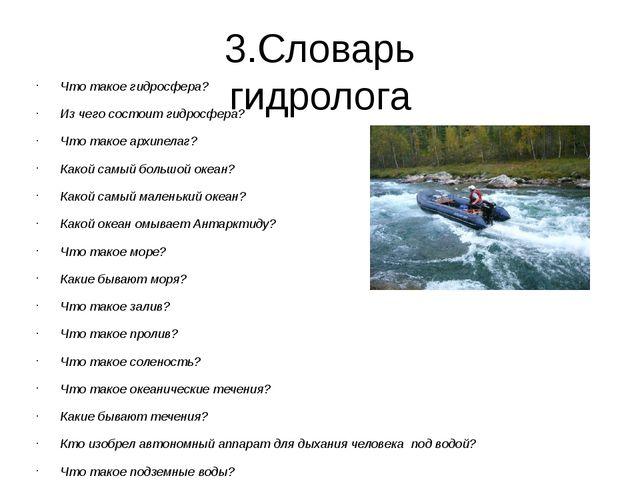 3.Словарь гидролога Что такое гидросфера? Из чего состоит гидросфера? Что так...