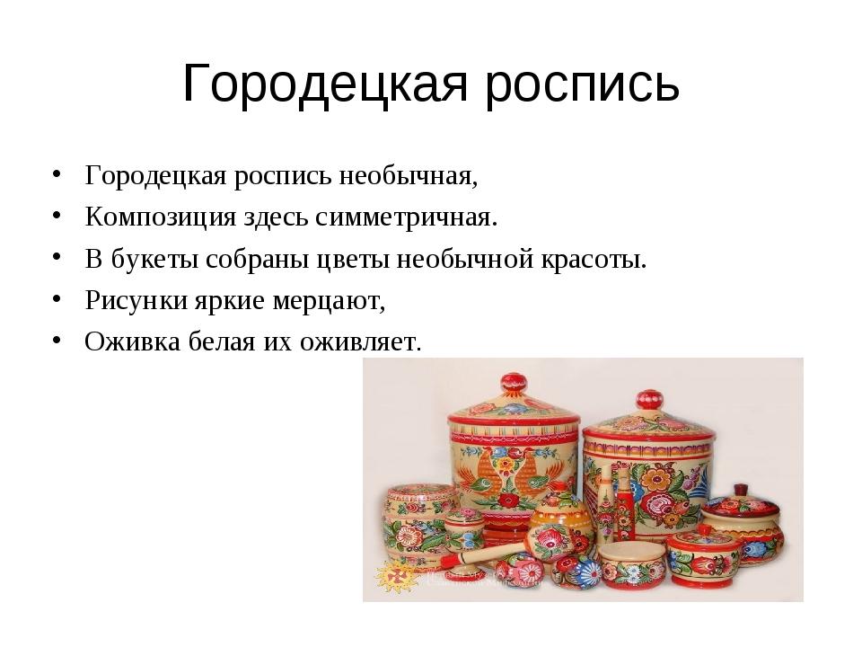 Городецкая роспись Городецкая роспись необычная, Композиция здесь симметрична...