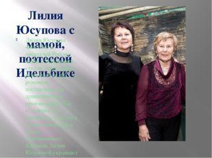 Лилия Юсупова с мамой, поэтессой Идельбике Лилия Юсупова – член Союза писател