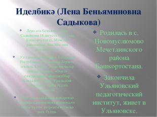 Иделбикә (Лена Беньяминовна Садыкова) Лена апа Беньямин кызы Садыйкова 18 авг
