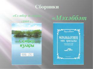 Сборники «Сембер язлары» (1995 г.) «Мәхәббәтнең мең фасылы» (1997 г.)