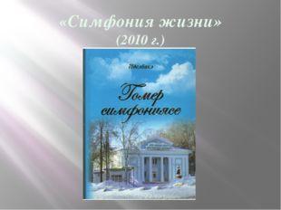 «Симфония жизни» (2010 г.)