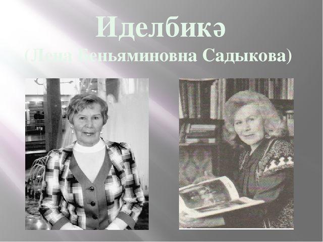 Иделбикә (Лена Беньяминовна Садыкова)