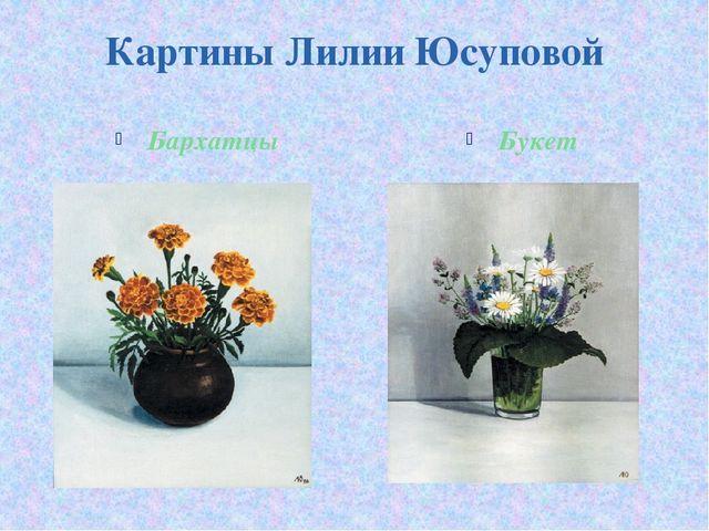 Картины Лилии Юсуповой Бархатцы Букет