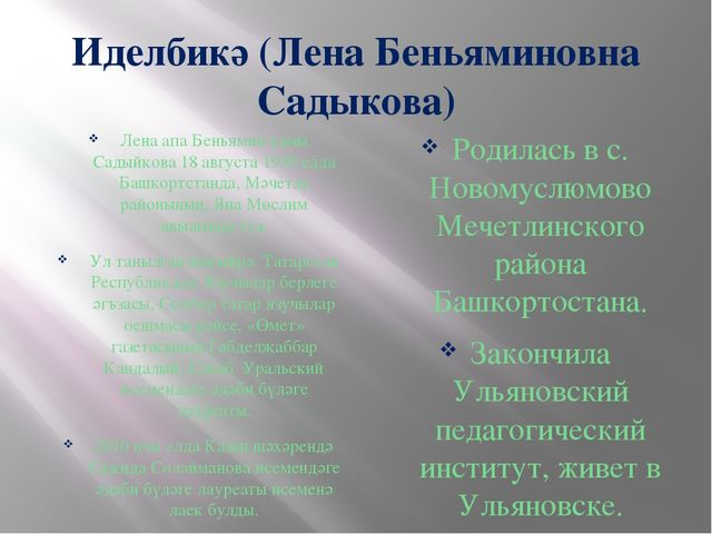 Иделбикә (Лена Беньяминовна Садыкова) Лена апа Беньямин кызы Садыйкова 18 авг...