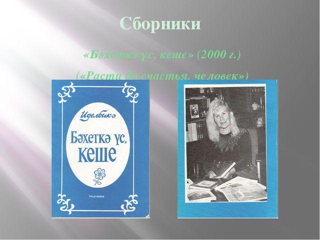 Сборники «Бәхеткә үс, кеше» (2000 г.) («Расти до счастья, человек»)