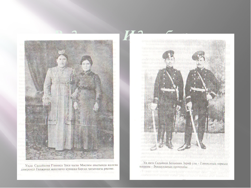 Родители Идельбике.