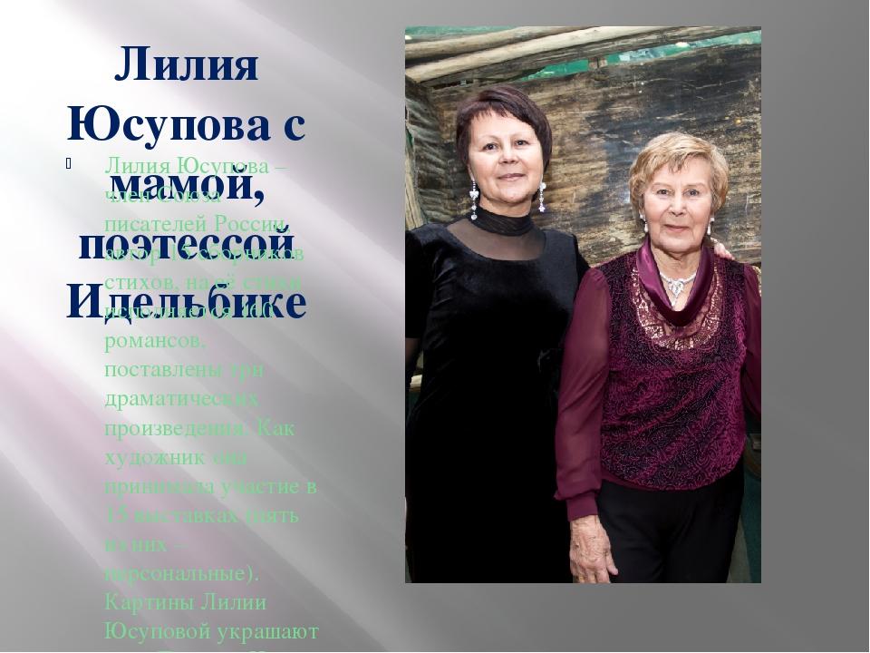 Лилия Юсупова с мамой, поэтессой Идельбике Лилия Юсупова – член Союза писател...
