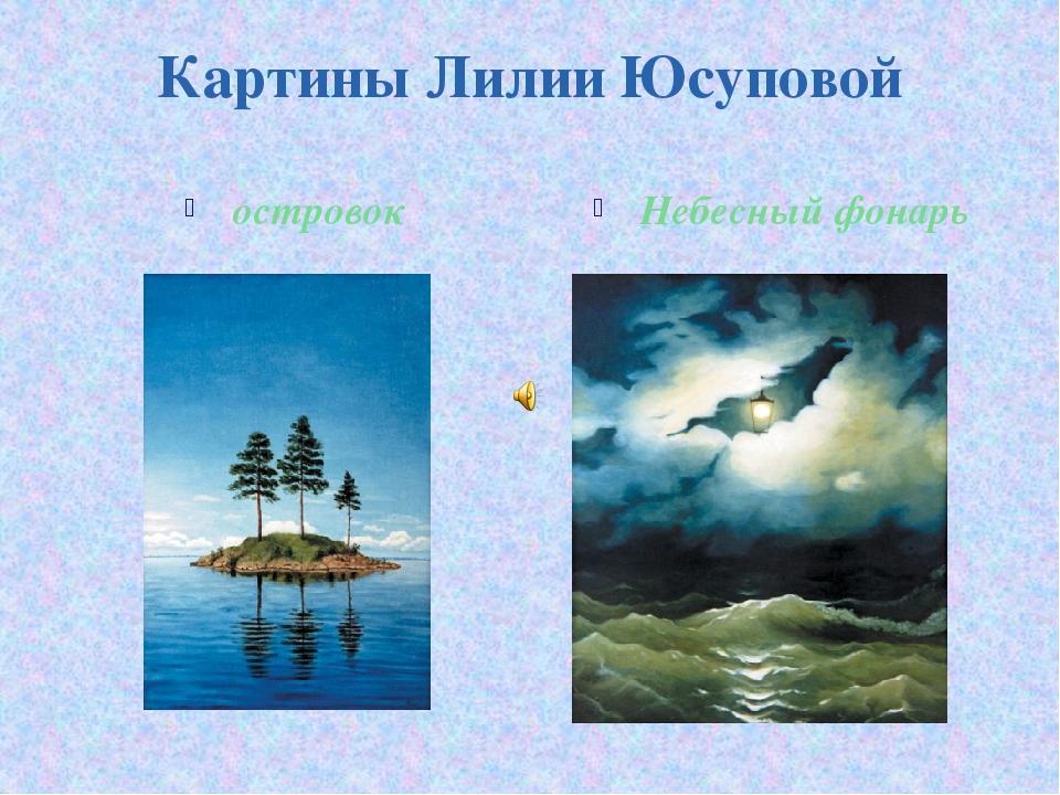Картины Лилии Юсуповой островок Небесный фонарь