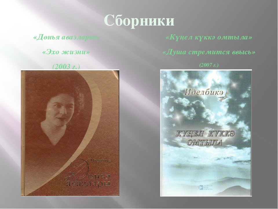 Сборники «Дөнья авазлары» «Эхо жизни» (2003 г.) «Күңел күккә омтыла» «Душа ст...