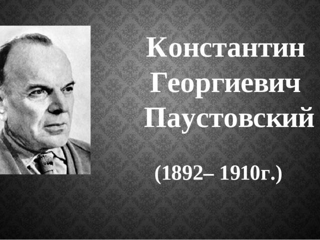 Константин Георгиевич Паустовский (1892– 1910г.)
