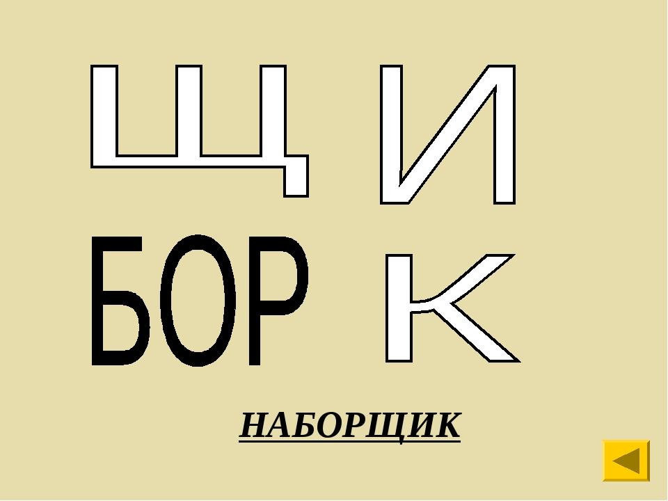 НАБОРЩИК