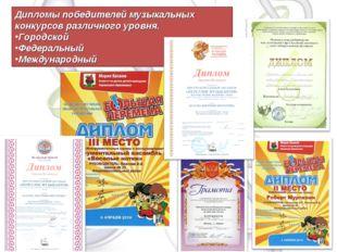 Дипломы победителей музыкальных конкурсов различного уровня. Городской Федера
