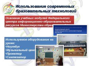 Использование современных образовательных технологий Используемое оборудовани