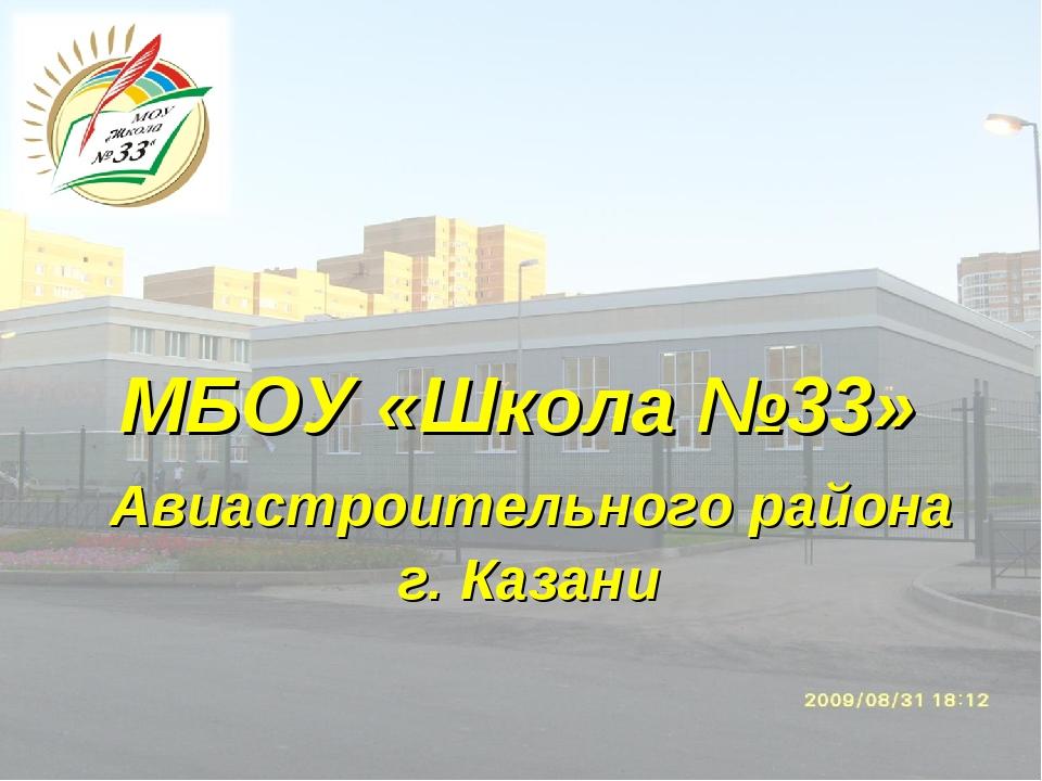 МБОУ «Школа №33» Авиастроительного района г. Казани