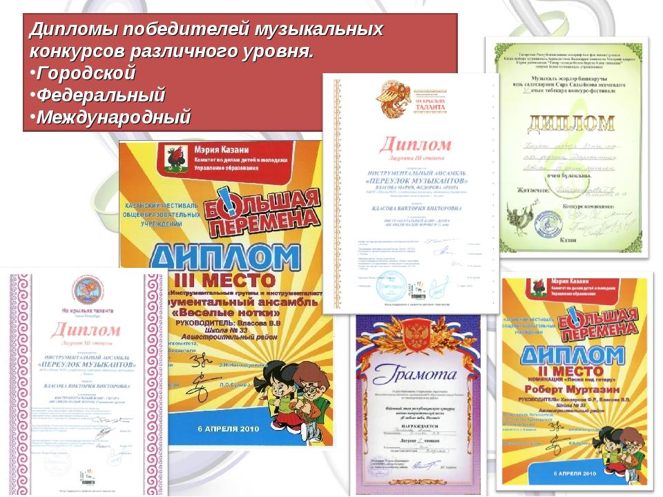 Дипломы победителей музыкальных конкурсов различного уровня. Городской Федера...