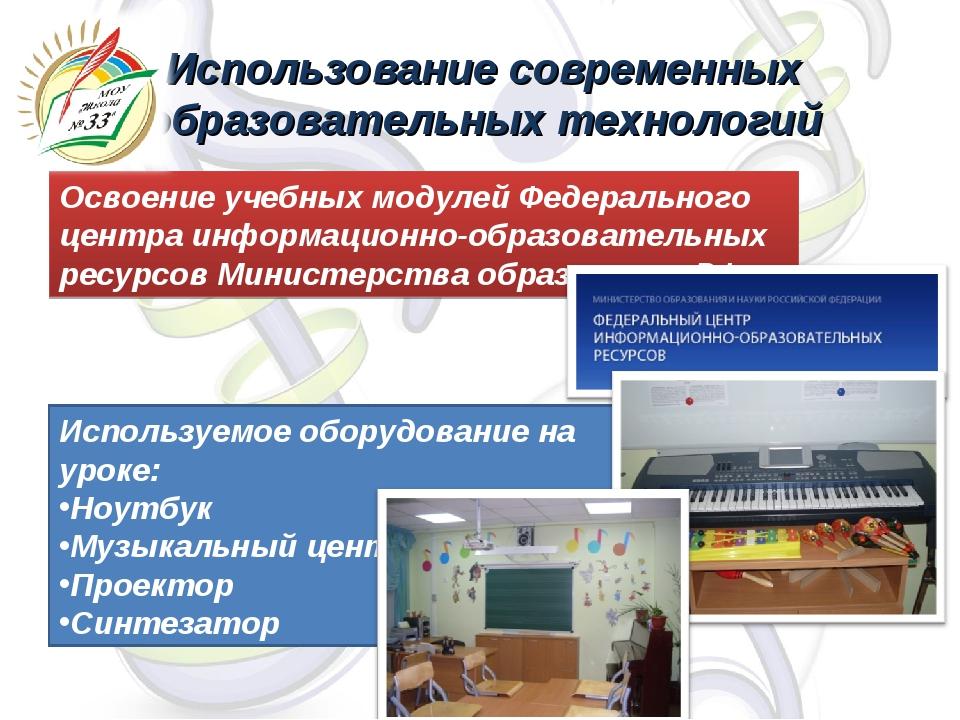 Использование современных образовательных технологий Используемое оборудовани...