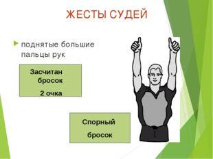 ЖЕСТЫ СУДЕЙ поднятые большие пальцы рук Засчитан бросок 2 очка Спорный бросок
