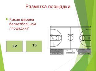 Разметка площадки Какая ширина баскетбольной площадки? 12 15 12 15