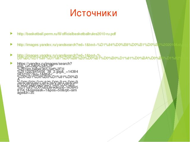 Источники http://basketball.perm.ru/fil/officialbasketballrules2010-ru.pdf ht...