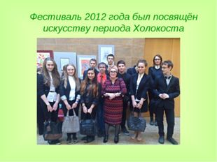 Фестиваль 2012 года был посвящён искусству периода Холокоста