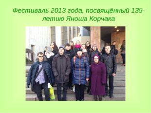 Фестиваль 2013 года, посвящённый 135-летию Яноша Корчака