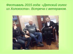 Фестиваль 2015 года: «Детский голос из Холокоста». Встреча с ветераном.