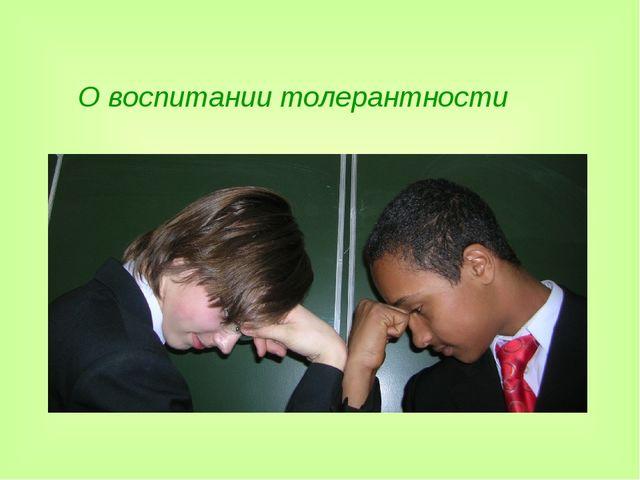 О воспитании толерантности