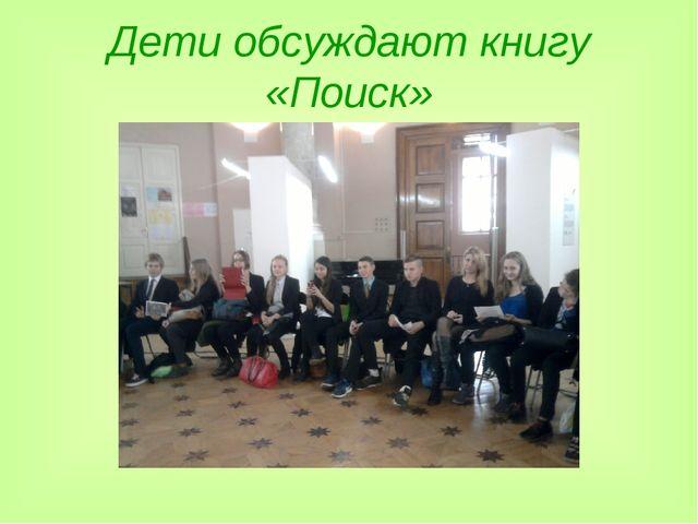 Дети обсуждают книгу «Поиск»