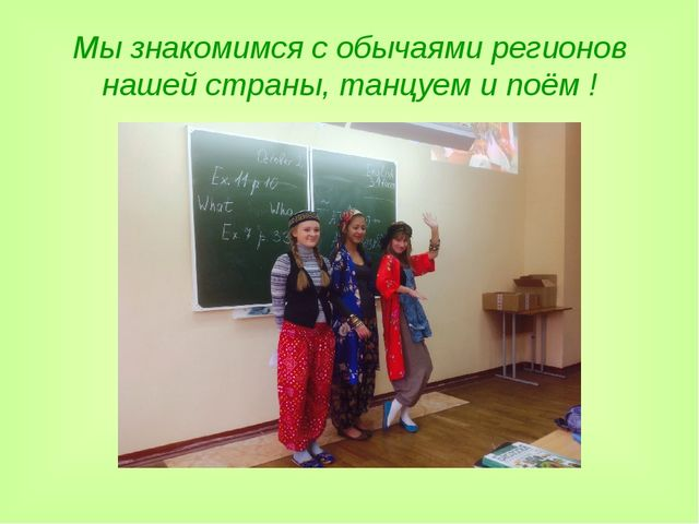 Мы знакомимся с обычаями регионов нашей страны, танцуем и поём !