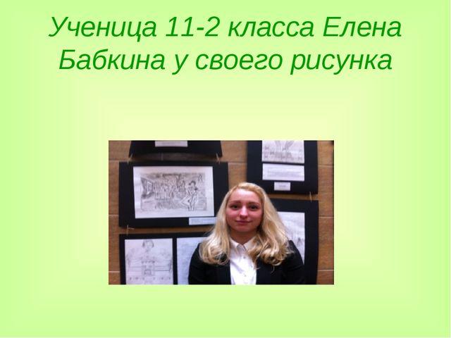 Ученица 11-2 класса Елена Бабкина у своего рисунка