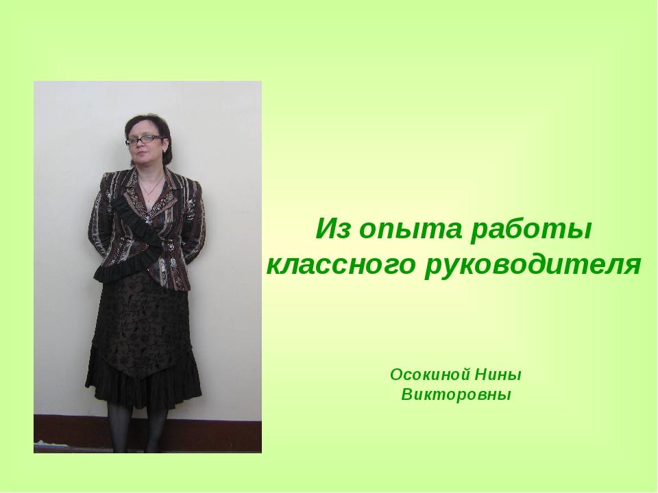 Из опыта работы классного руководителя Осокиной Нины Викторовны