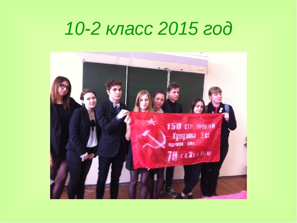 10-2 класс 2015 год