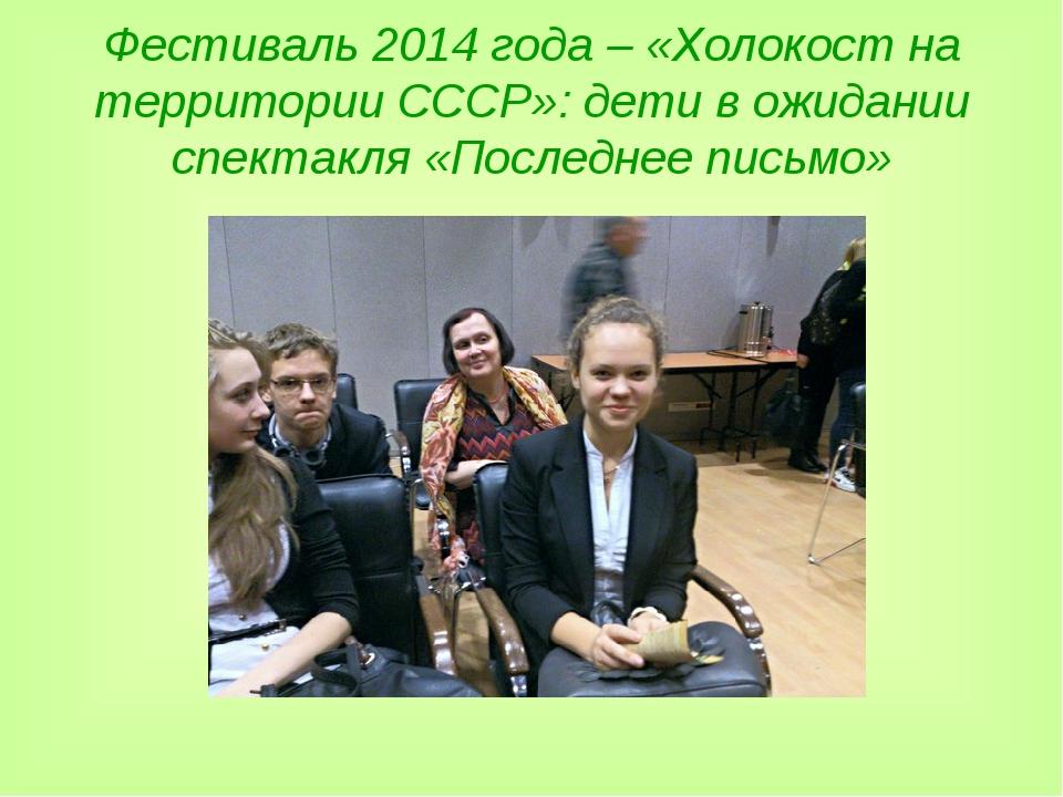Фестиваль 2014 года – «Холокост на территории СССР»: дети в ожидании спектакл...