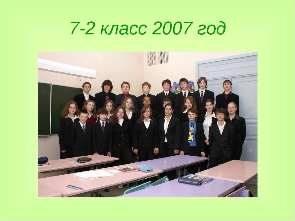 7-2 класс 2007 год