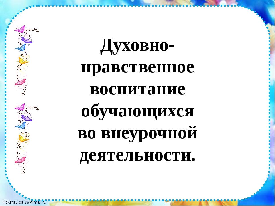 Духовно-нравственное воспитание обучающихся во внеурочной деятельности. Fokin...