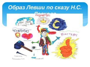 Образ Левши по сказу Н.С. Лескова