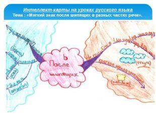 Интеллект-карты на уроках русского языка Тема : «Мягкий знак после шипящих в