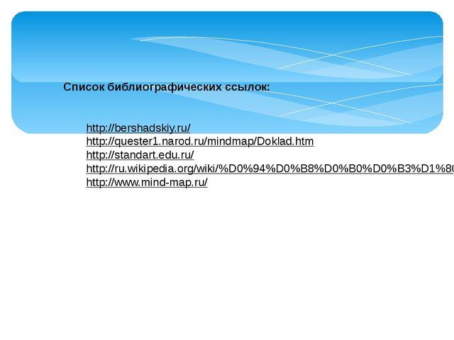 Список библиографических ссылок:   http://bershadskiy.ru/ http://quester1.n...